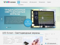 led-screen.com.ua