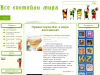 Allcocktail.ru