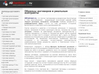 allcontract.ru