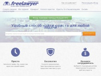 freelawyer.ua