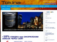 Tokina.by