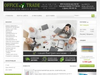 officetrade.by