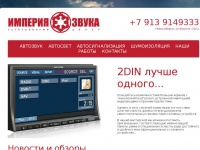 soundimperia.ru