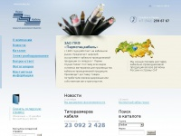pscable.ru