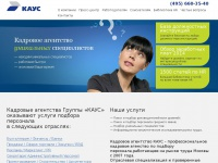 kaus-group.ru