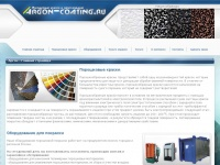 argon-coating.ru