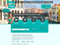 travel-insurance-online.ru