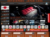 japan-cars.su Thumbnail