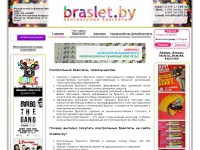 braslet.by