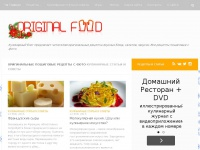 originalfood.ru