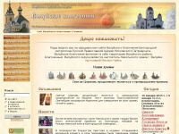 valuyki-orthodoxy.ru Thumbnail