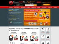 monsterbeats74.ru
