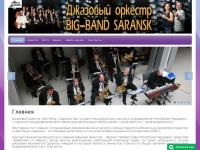 Big-band-saransk.ru