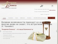 ac-business.ru