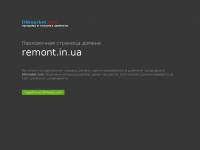 remont.in.ua