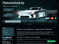 viptaximinsk.by