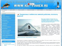 ice-fisher.ru