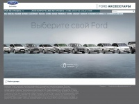 ford-accessories.by