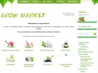 growmarket.com.ua