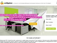 actisystems.ru