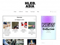 Hleb.asia