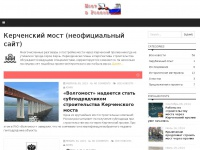kerch-most.ru