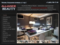 alliance-beauty.ru