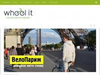 wheelit.in.ua