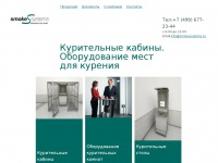 smokesystems.ru