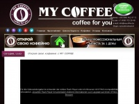 mycoffee.bz