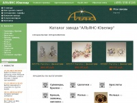 alliance-jewelry.ru
