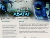 avatar-movie.ru