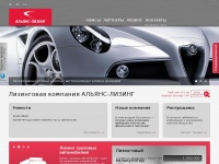 alliance-leasing.ru