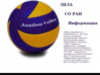 academvolley.ru