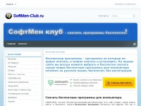 softmen-club.ru