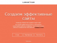 lamanteam.by