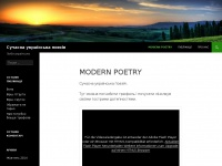 Modernpoetry.com.ua