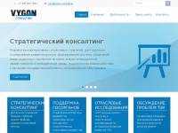 Vygon.consulting