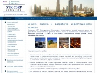 Str-corp-consulting.ru