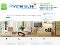 privatehouse.by