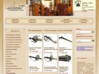 accent-antique.ru