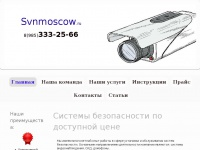 svnmoscow.ru