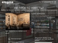 enigma-club.ru