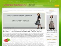malinka-fashion.ru