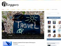 bloggers.by