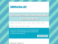 kormim.by