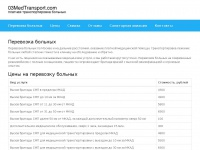 03medtransport.ru