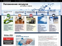 Humidification.ru