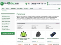 gidmotors.ru