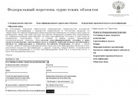 Classification-tourism.ru